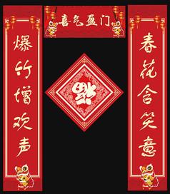 狗年春节对联春联