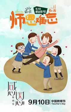 卡通简约教师节海报
