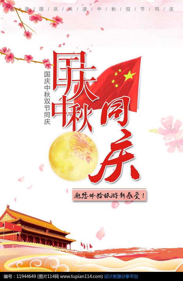 [原创] 中秋国庆主题海报设计