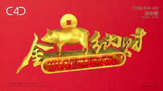 金猪纳财新年C4D字体