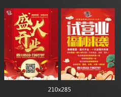 火锅店开业宣传单页设计