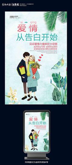 插画风格情人节海报设计