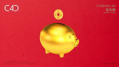金猪C4D模型