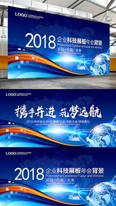 蓝色科技企业年会会议峰会展板