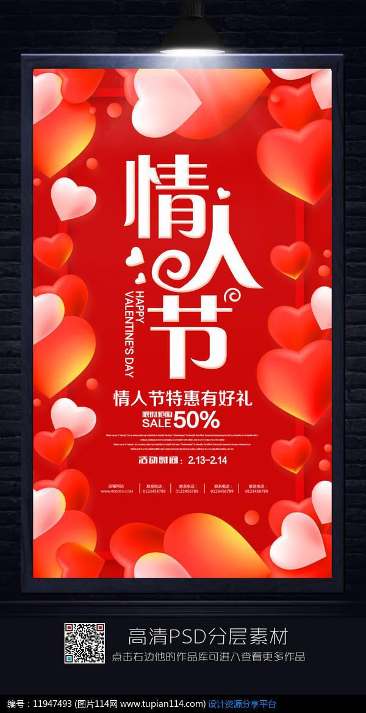 [原创] 时尚情人节宣传海报