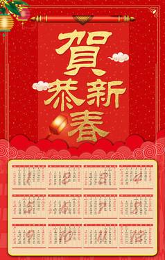 恭贺新春日历