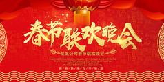 春节联欢晚会海报