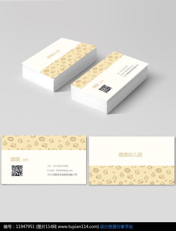 时尚印花教育名片设计模板免费下载_名片设计ai_图片
