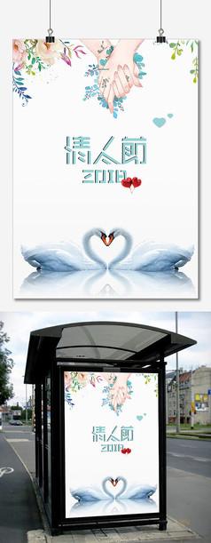 情人节创意海报设计