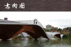波浪型亲水桥面