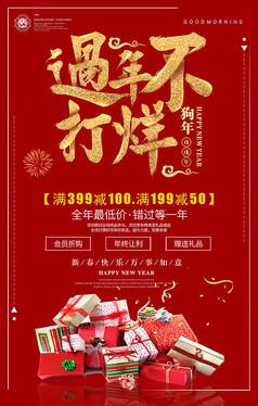 2018狗年促销海报