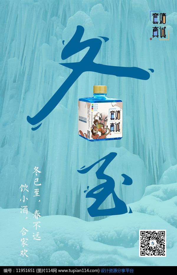 [原创] 创意冬至海报设计