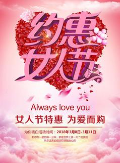 浪漫三八节海报
