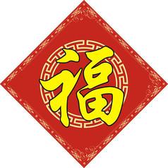 新年矢量福字设计