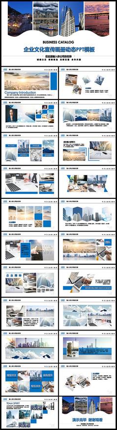 企业简介公司宣传画册PPT