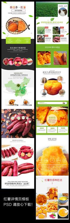 紅薯詳情頁模板