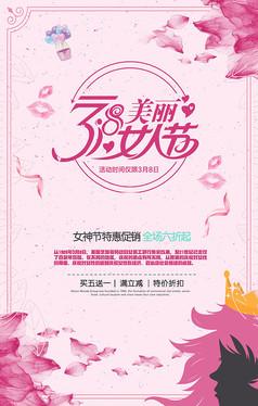 美丽妇女节海报设计