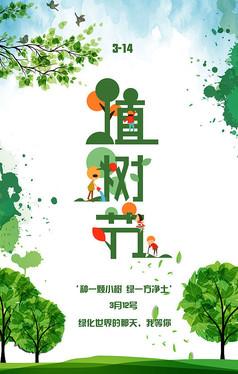 314植树节海报