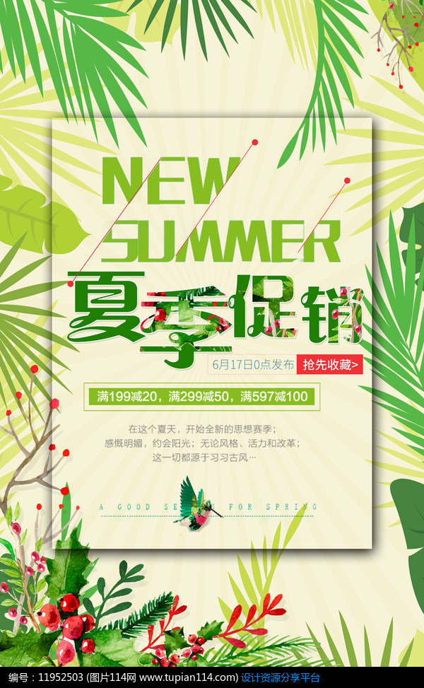 psd素材 广告设计模板 海报设计 2018春季促销海报设计