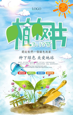 2018植树节海报