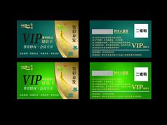 贺彩养发养生VIP储值卡模板