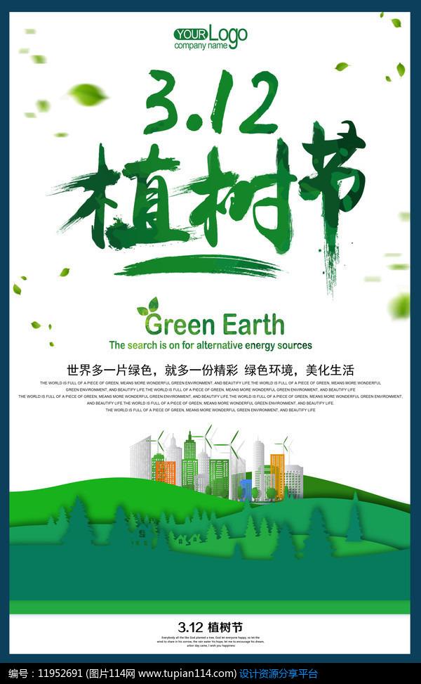 [原创] 2018植树节海报设计