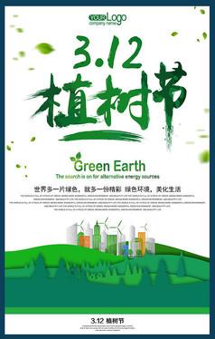 2018植树节海报设计