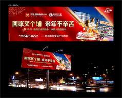 新年红色商铺户外广告设计