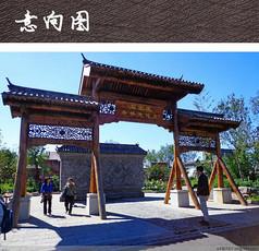 中式木牌坊