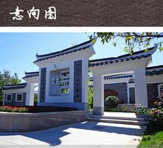 中式文化景墙