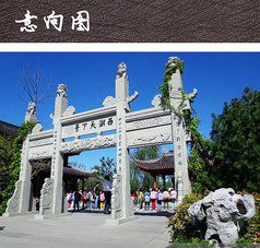 中式石牌坊