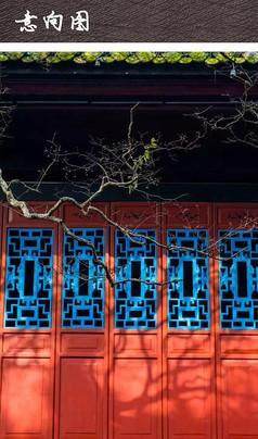 中式古建住宅门