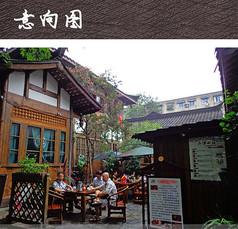 中式休闲茶座