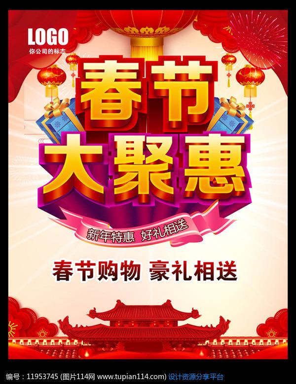 春节促销宣传海报