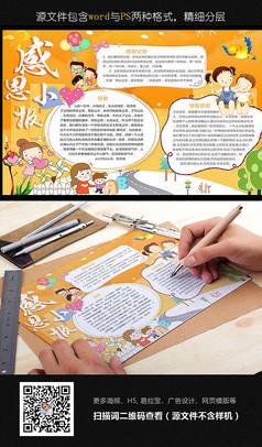 感恩节儿童节小报模版