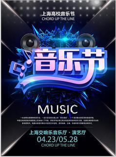 酷炫音乐节海报设计