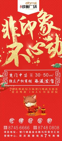 中國風房地產廣告展架設計
