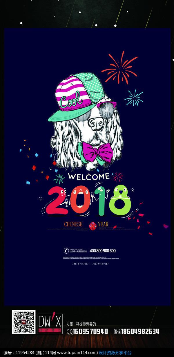 [原创] 2018狗年海报设计素材