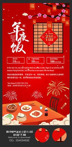 中国风春节年夜饭海报展板