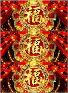 迎福新年晚会舞台背景