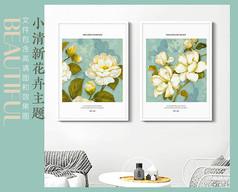 清新手绘花卉装饰画