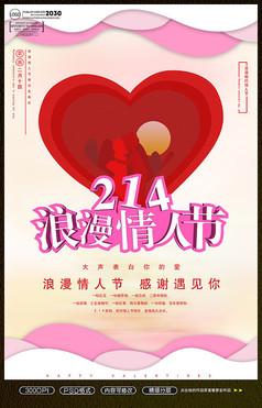 214情人节活动海报