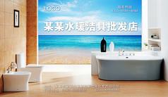 卫浴水暖洁具广告