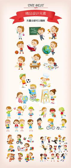 儿童读书娱乐体育人物元素