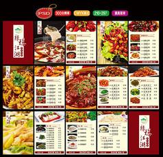 菜单PSD设计