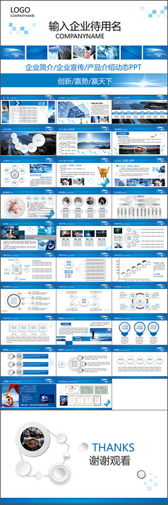 企业品牌产品宣传ppt模板