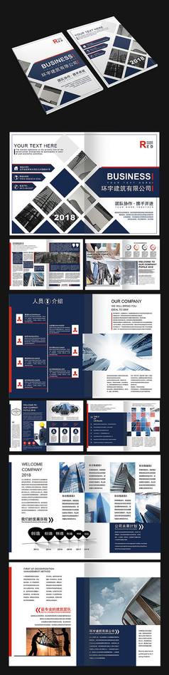 现代建筑企业画册