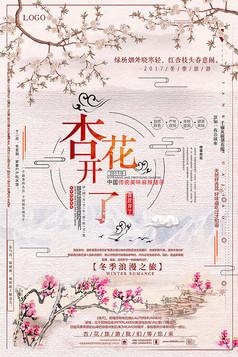 大气简洁杏花旅游海报