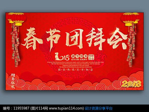 2018狗年字体春节海报
