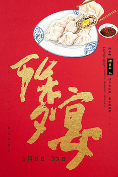 饺子除夕宴海报